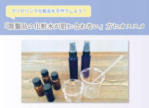グリセリンで化粧品を手作りしよう! 「既製品の化粧水が肌に合わない」方にオススメ