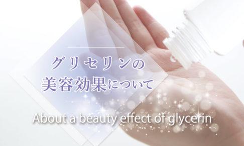 グリセリン化粧水の効果とは?化粧水の作り方や副作用まで網羅します!
