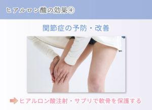 ヒアルロン酸の効果④ 関節症の予防・改善 ヒアルロン酸注射・サプリで軟骨を保護する
