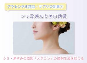 プラセンタ化粧品・サプリの効果① シミ改善など美白効果 シミ・黒ずみの原因「メラニン」の過剰生成を抑える