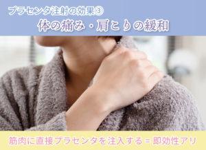 プラセンタ注射の効果③ 体の痛み・肩こりの緩和 筋肉に直接プラセンタを注入する=即効性アリ