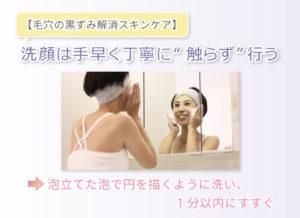 """【毛穴の黒ずみ解消スキンケア】 .洗顔は手早く丁寧に""""触らず""""行う 泡立てた泡で円を描くように洗い、1分以内にすすぐ"""