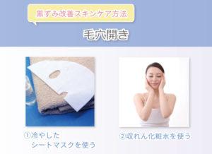 黒ずみ改善スキンケア方法 毛穴開き ①冷やしたシートマスクを使う ②収れん化粧水を使う