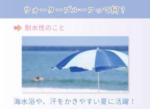 ウォータープルーフって何? 耐水性のこと 海水浴や、汗をかきやすい夏に活躍!