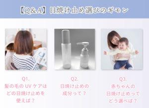 【Q&A】日焼け止め選びのギモン Q1.髪の毛のUVケアはどの日焼け止めを使えば? Q2.日焼け止めの成分って? Q3.赤ちゃんの日焼け止めってどう選べば?
