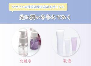 ワセリンの保湿効果を高めるポイント 先に潤いを与えておく 化粧水 乳液