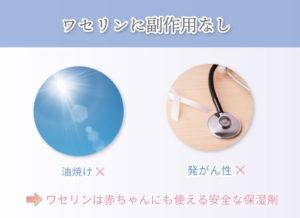 ワセリンに副作用なし 油焼け✖ 発がん性✖ ワセリンは赤ちゃんにも使える安全な保湿剤