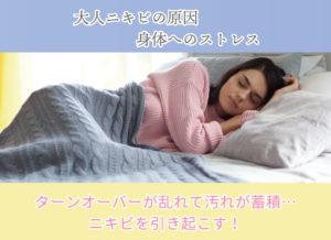 大人ニキビの原因 身体へのストレス ターンオーバーが乱れて汚れが蓄積… ニキビを引き起こす!