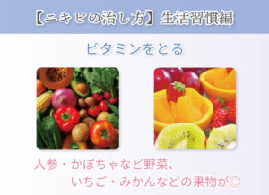 【ニキビの治し方】生活習慣編 ビタミンをとる 人参・かぼちゃなど野菜、いちご・みかんなどの果物が◎