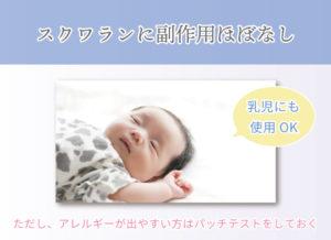 スクワランに副作用ほぼなし 乳児にも使用OK ただし、アレルギーが出やすい方はパッチテストをしておく