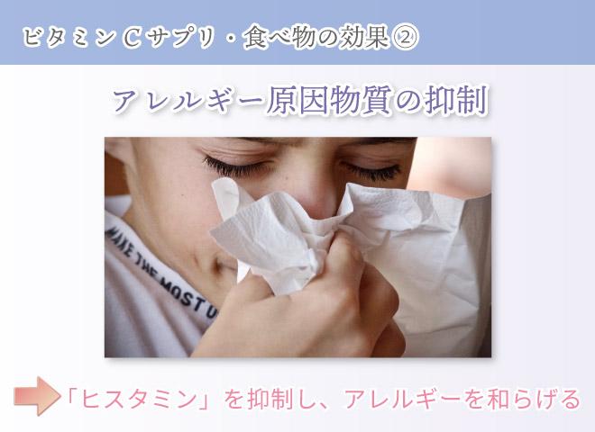 ビタミンC アレルギー