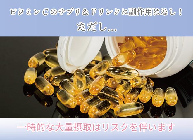 ビタミンC 過剰摂取 大量摂取