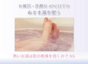 お風呂・洗顔は40℃以下のぬるま湯を使う 熱いお湯は肌の乾燥を招くのでNG