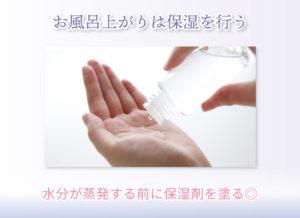 お風呂上がりは保湿を行う 水分が蒸発する前に保湿剤を塗る◎