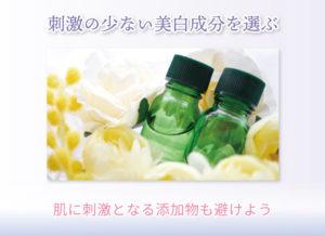 刺激の少ない美白成分を選ぶ 肌に刺激となる添加物も避けよう