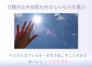 日焼け止めは肌にやさしいものを選ぶ ケミカルはアレルギーを引き起こすことがある 選ぶならノンケミカル