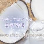 ココナッツオイルで肌にこんな効果が!?肌荒れしないための正しい塗り方も!