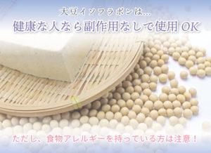 大豆イソフラボンは… 健康な人なら副作用なしで使用OK  ただし、食物アレルギーを持っている方は注意!