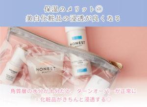 保湿のメリット① 美白化粧品の浸透が良くなる 角質層の水分が十分だと、ターンオーバーが正常に =化粧品がきちんと浸透する◎