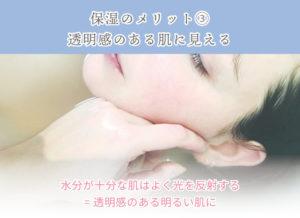 保湿のメリット③ 透明感のある肌に見える 水分が十分な肌はよく光を反射する =透明感のある明るい肌に
