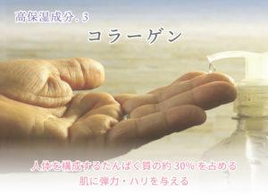 高保湿成分.3 コラーゲン 人体を構成するたんぱく質の約30%を占める 肌に弾力・ハリを与える