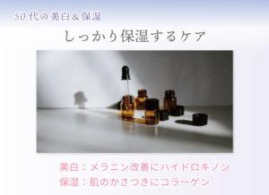 50代の美白&保湿 しっかり保湿するケア 美白:メラニン改善にハイドロキノン 保湿:肌のかさつきにコラーゲン