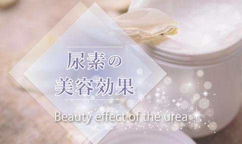 「尿素」は天然保湿成分って知ってた?意外な美容効果と正しい使い方!