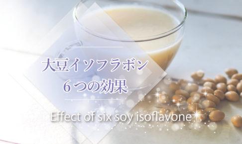 大豆イソフラボンの効果はこの6つ!でも43%の人は摂っても意味なし…?