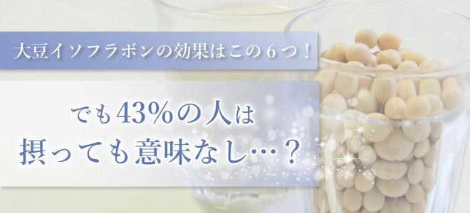 大豆イソフラボンの美容効果6つ!でも43%の人は摂っても意味なし…?