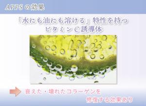 APPSの効果 「水にも油にも溶ける」特性を持つビタミンC誘導体 衰えた・壊れたコラーゲンを修復する効果あり