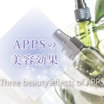 """【新型ビタミンC誘導体APPS】""""効果なし""""なんて言わせない!APPSの美容効果"""
