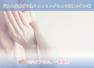 収れん化粧水を塗るタイミングによる効果の違い① →毛穴ケアなら、一番最初