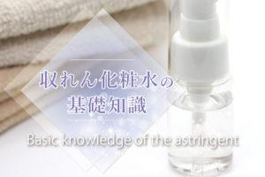 収れん化粧水の基礎知識