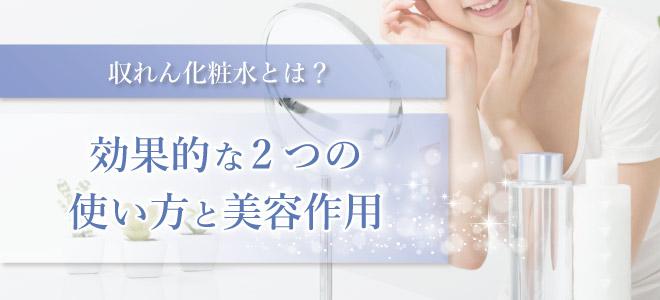 【収れん化粧水とは?】毛穴の開き・テカリを一掃!美容効果と正しい使い方