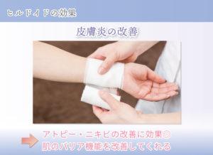 ヒルドイドの効果 皮膚炎の改善 アトピー・ニキビの改善に効果◎ 肌のバリア機能を改善してくれる
