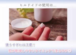 ヒルドイドの使用は… 塗りすぎには注意! 肌が乾燥しやすいタイミングで塗るのが◎