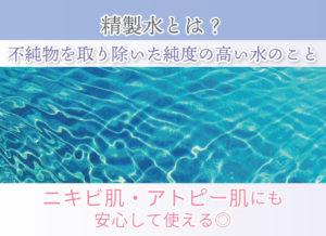 精製水とは? 不純物を取り除いた純度の高い水のこと ニキビ肌・アトピー肌にも安心して使える◎