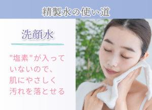 """精製水の使い道 洗顔水 """"塩素""""が入っていないので、肌にやさしく汚れを落とせる"""