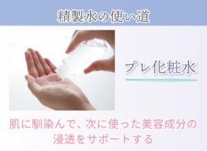 精製水の使い道 プレ化粧水 肌に馴染んで、次に使った美容成分の浸透をサポートする