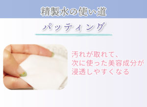 精製水の使い道 パッティング 汚れが取れて、次に使った美容成分が浸透しやすくなる