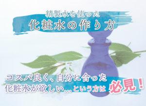 精製水をつかった 化粧水の作り方 コスパ良く、自分に合った化粧水が欲しい… という方は必見!