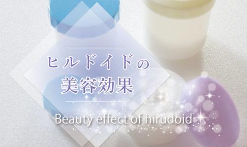 美容目的NG?ヒルドイドの効果3つ!同じ成分の市販薬もあるんです