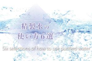 知らなきゃ損!精製水の意外な使い方6選。化粧水の作り方、保存期限まで解説!