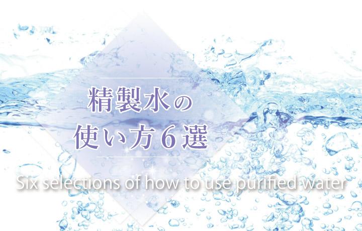 の 精製 作り方 水