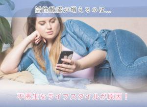活性酸素が増えるのは… 不摂生なライフスタイルが原因!