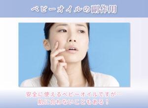 ベビーオイルの副作用 安全に使えるベビーオイルですが… 肌に合わないこともある!