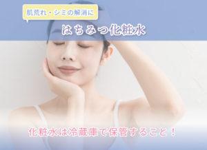 はちみつ化粧水 肌荒れ・シミの解消に  化粧水は冷蔵庫で保管すること!