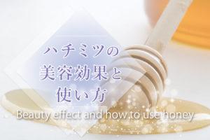 ハチミツの美容効果と使い方