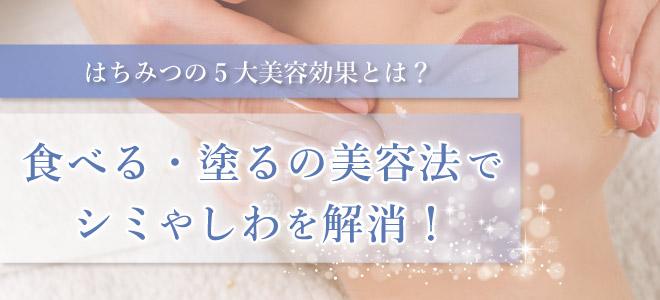 はちみつの美容効果5つをアナタは答えられる?食べる・塗るの美容法でシミやしわを解消◎