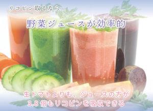 リコピン取るなら… 野菜ジュースが効率的 生トマトよりも、ジュースの方が3.8倍もリコピンを吸収できる